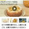 フランス菓子研究家・エルグルメ公認料理家の YUKO GONDO先生 のご紹介✨の画像