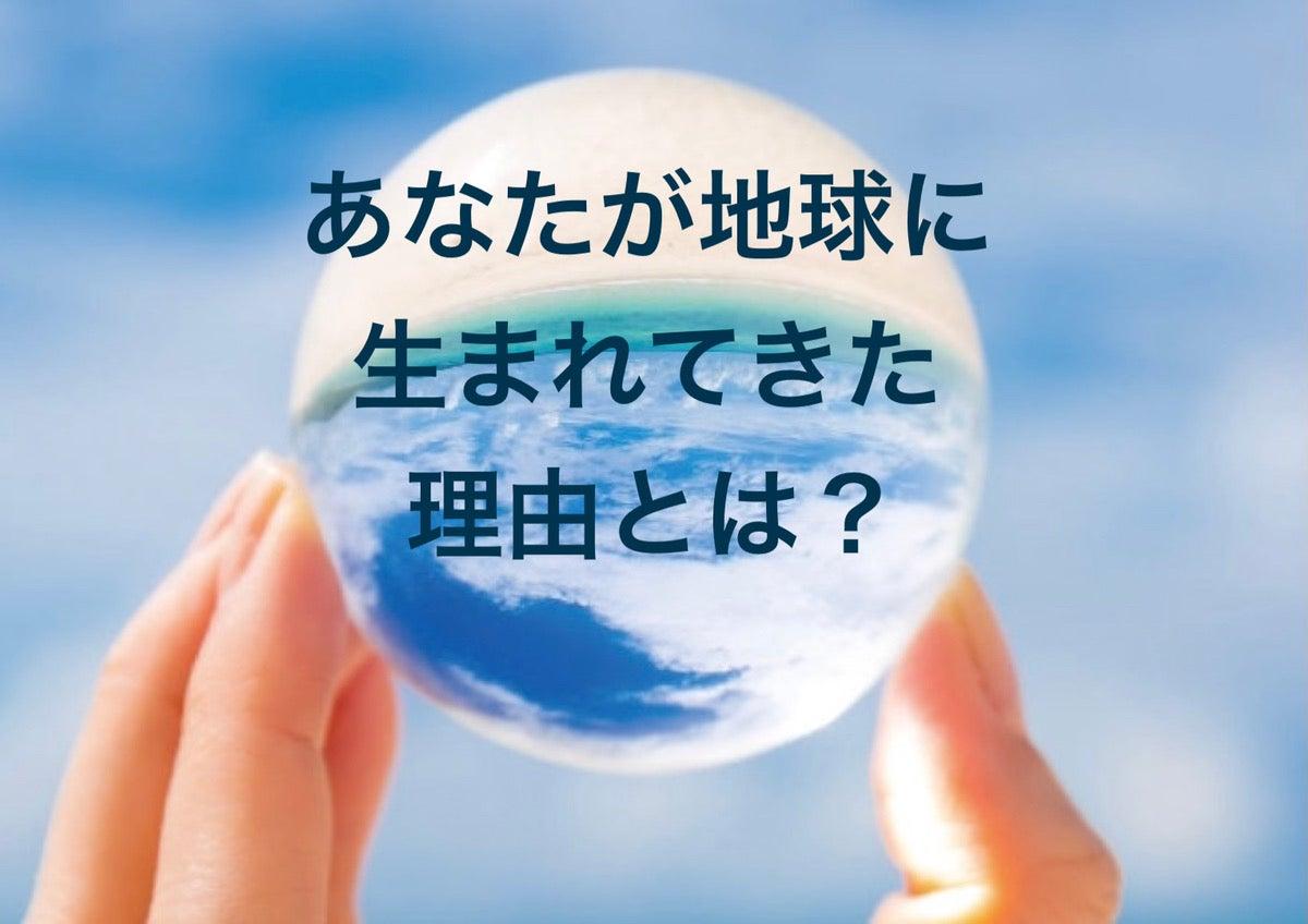 あなたが地球に生まれてきた理由とは?