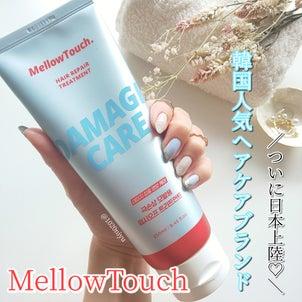 韓国人気ヘアケアブランド♡Mellow Touchの画像