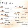 今月のおつまみ☆通常営業中・お酒もご提供中の画像