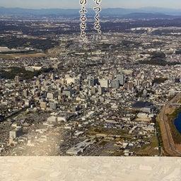 画像 豊田市制70周年記念誌 の記事より 1つ目
