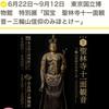 十一面観音様を目の前に心が浄化された一日 上野東京国立博物館の画像