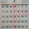 7月の予定と雑談な話(ダイエット編)の画像