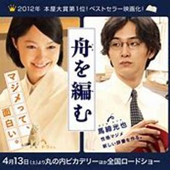 第37回日本アカデミー賞『舟を編む』を見た感想。