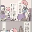 【第98話】ぼのこと女社会2【前編】