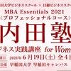 MBA Essentials2021内田塾ビジネス実践講座for Womanの画像