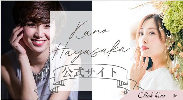 Kano Hayasaka公式サイト