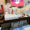 松山市よもぎ蒸し&韓国cafe Mi  Rai(美麗)韓国コスメも販売中〜の画像