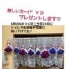 6月26日に飾る紫陽花♡プレゼントします!の画像