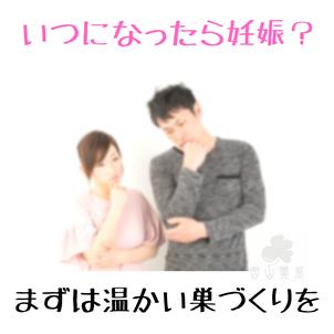いつになったら妊娠?まずは温かい巣づくりをの画像