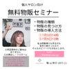 ♥8月2日売らない無料物販セミナーの画像