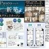【東大阪市新築賃貸マンション 募集開始】の画像