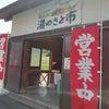野沢温泉の農産物直売所「湯のさと市」の画像