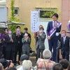角田ゆうき高岡市長立候補者出陣式の画像