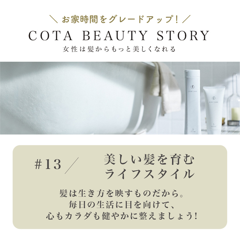 "Beauty Story(#13 ""美しい髪を育むライフスタイル)"