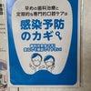 歯科治療や口腔ケアは感染予防することができますの画像