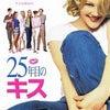 私がgalleryや音楽サロンをやる訳 映画・25年目のキスを見て思ったことの画像