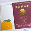 きたがわ村慎太郎パスポート【北川村】の画像