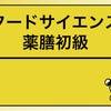 フードサイエンス薬膳初級講座DVD セール情報の画像