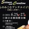 日本坑加齢医学会総会の画像