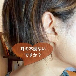 【耳の不調】季節の不調を運動養生で吹き飛ばす‼️の画像