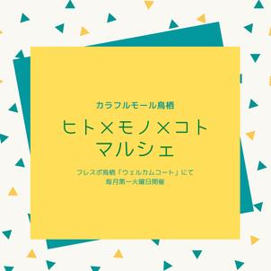 「ヒト×モノ×コトマルシェ」8月開催無事終わりました〜♪の画像