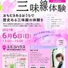 兵庫区山手「はじめての三味線体験」にて演奏の画像