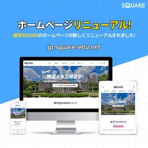 ホームページが新しくなりました!韓国大学正規留学サポート専門の画像