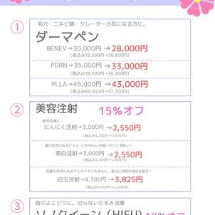 ゆかスキンクリニック★7月キャンペーンの画像