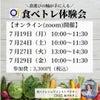 7月のオンライン食べトレ体験会日程発表!の画像