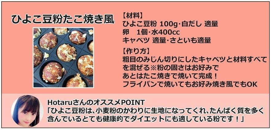 ダイエットモニター絶賛レシピ集3