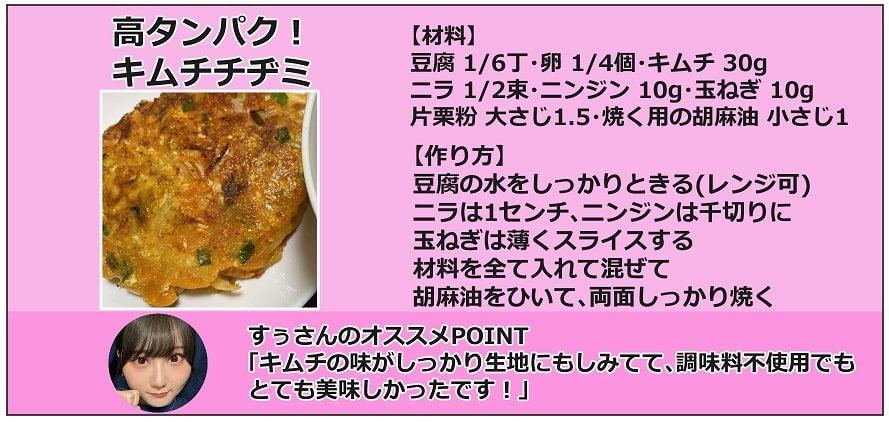 ダイエットモニター絶賛レシピ集5