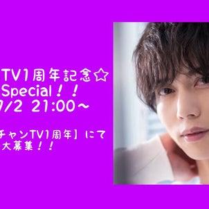 スタッフより【染チャンTV生配信決定!!】のお知らせの画像