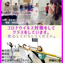 画像 9/22【大人初心者バレエ 】【ジャズダンス】【ハタヨガ】 の記事より 7つ目