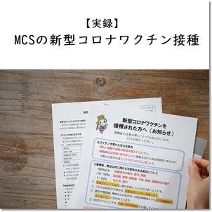 【実録】MCS の 新型コロナワクチン接種の画像