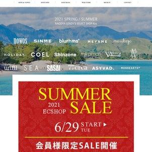 【ECshop】MAX60%OFF!summer SALE start.の画像