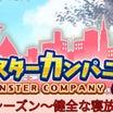 【7月スタート!】ver.5から始めるモンカニ3rdシーズン~健全な寝放置!~【まとめページ3】