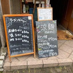 画像 鳥武@西新井 リハビリ中です の記事より 3つ目