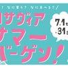 """""""Summer Bargain""""の画像"""