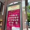 寺田瀧雄メモリアルコンサートの画像