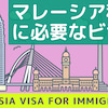 マレーシア移住に必要なビザは??の画像