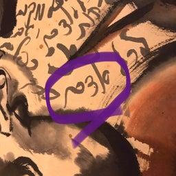 画像 ✡️イスラエル人墨絵画家イランヤニツキーさん の記事より 2つ目