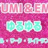 【YUMI&EMI】をご覧くださったかたへ♡の画像
