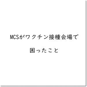"""MCS が ワクチン接種会場 で """"困ったこと""""の画像"""