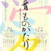 前日リハに行ってきました!「音ものがたり」守山(滋賀)公演、明日です♪の画像