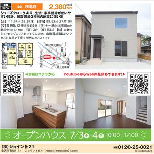【オープンハウス】耐震等級3相当の地震に強い家!ガッチガチやで〜!の画像