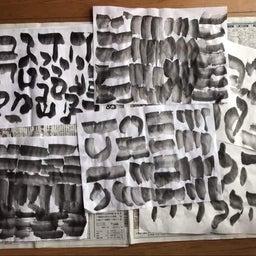 画像 ✡️続編‼️イスラエル人墨絵画家イランヤニツキーさん の記事より 8つ目