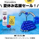 ナノドッツ 夏休み応援 セール開催中!!の記事より