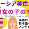 マレーシア移住2年!中学2年生13歳女子にインタビュー!英語の上達・日本語キープ・メンタルの変化の画像