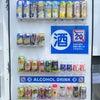 酒自販機 埼玉県川口市の旅の画像
